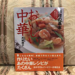 """Thumbnail of """"おいしい中華 : 料理の基本 : これだけは覚えたい!"""""""