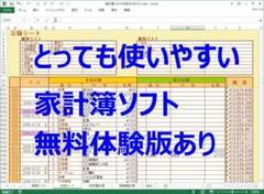 """Thumbnail of """"【家計簿ソフト】とっても使いやすい!家計簿ソフト(エクセルVBA)"""""""