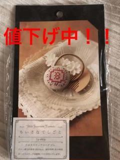 """Thumbnail of """"ちいさなてしごと クロスステッチのヘアゴム キット"""""""