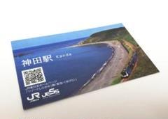 "Thumbnail of ""東北 DC 駅カード 神田駅 電車カード 配布終了 鉄道カード"""