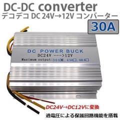 """Thumbnail of """"DCDCコンバーター 24V→12V MAX30A 電圧変換器 冷却ファン付き"""""""