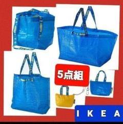 "Thumbnail of ""大人気IKEA エコバッグ フラクタブルーバッグ5点セット(クノーリグ2個入り)"""