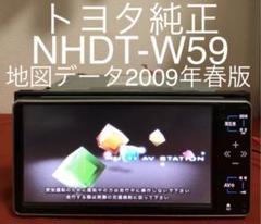 """Thumbnail of """"トヨタ純正 NHDT-W59"""""""
