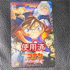 """Thumbnail of """"名探偵コナン 緋色の弾丸  ムビチケ 使用済"""""""
