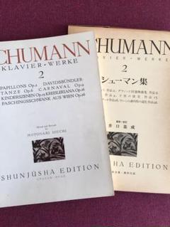 "Thumbnail of ""シューマン集 2  ピアノ楽譜 井口基成 世界音楽全集 春秋社版"""