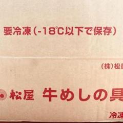 "Thumbnail of ""松屋冷凍牛丼の具~プレミアム仕様~20パック ビール 日本酒 焼酎にも合います"""