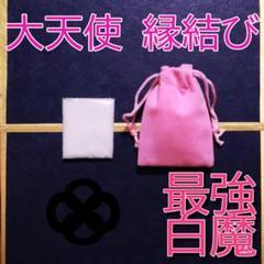 "Thumbnail of ""お守り 縁結び 恋愛 恋愛成就 恋愛運 良縁 白魔術 祈祷塩"""
