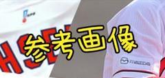 """Thumbnail of """"カープユニフォームワッペンセット(ホーム)!おまけ付♪"""""""