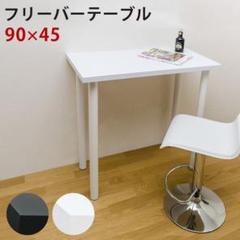 "Thumbnail of ""バーテーブル90×45【ホワイト】デスク/カウンター/机/ダイニング/カフェ"""