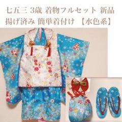 "Thumbnail of ""【新品 簡単着付け】七五三 3歳女の子用 着物 フルセット【水色×白系】"""