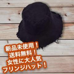 """Thumbnail of """"フリンジハット ブラック 散歩 釣り アウトドア"""""""