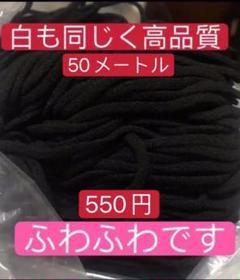 """Thumbnail of """"3mmマスクゴム 紐 丸ゴム 耳が痛くならない 黒50m"""""""