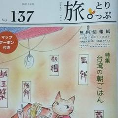 "Thumbnail of ""旅とりっぷvol 137"""