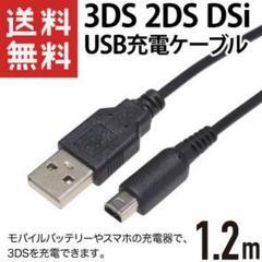 "Thumbnail of ""任天堂 3DS本体用USB充電器ケーブル  1本"""