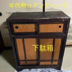 "Thumbnail of ""骨董品 昭和レトロ☆アンティーク 下駄箱"""