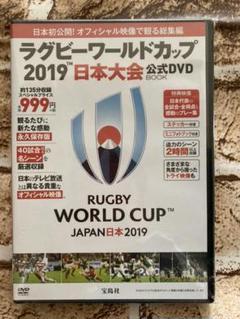 "Thumbnail of ""ラグビー ワールドカップ 2019!日本大会 公式DVD BOOK"""