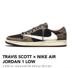 NIKE AIR JORDAN 1 LOW × travis scott