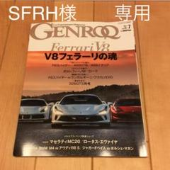 "Thumbnail of ""GENROQ ゲンロク 2021  7月号  NO 425"""
