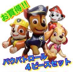 "Thumbnail of ""パウパトロール☆4点セット☆バルーン☆風船☆誕生日☆パーティー☆バースデー☆犬"""
