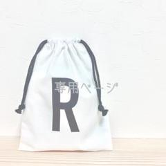 "Thumbnail of ""イニシャル巾着s  initial pouch monotone"""