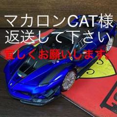 """Thumbnail of """"ブラーゴ  1/43 フェラーリ  ラフェラーリ トミカプレゼンツ ブルーカラー"""""""