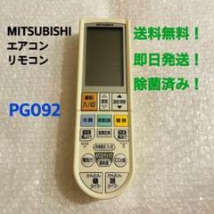 """Thumbnail of """"MITSUBISHI エアコンリモコン PG092"""""""