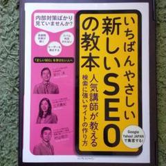 """Thumbnail of """"いちばんやさしい新しいSEOの教本 : 人気講師が教える検索に強いサイトの作り方"""""""