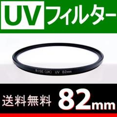 "Thumbnail of ""【 UVフィルター / 82mm 】"""