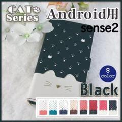 """Thumbnail of """"AQUOS Sense2 手帳型 ケース ブラック 黒 猫/291"""""""