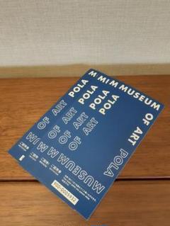 "Thumbnail of ""【専用】POLA美術館3枚⭐"""
