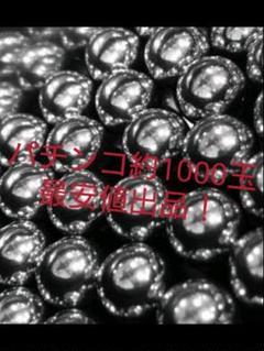 "Thumbnail of ""最安値出品♪即購入歓迎♪★パチンコ玉11mm約1000発(刻印無)"""