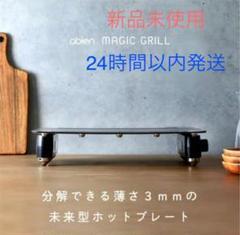 """Thumbnail of """"【新品】abien アビエン マジックグリル ホットプレート"""""""