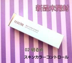 """Thumbnail of """"アクセーヌ スキンカラーコントロール コンシーラー 部分用ファンデーション 02"""""""
