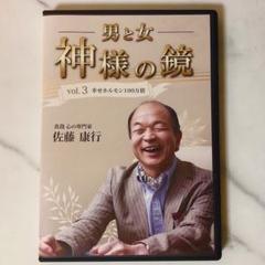 "Thumbnail of ""佐藤康行 CD  幸せホルモン100万倍"""