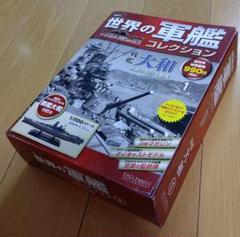 "Thumbnail of ""世界の軍艦コレクション 大和"""