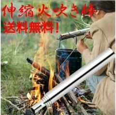 "Thumbnail of ""キャンプBBQ用火吹き棒"""