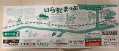 """Thumbnail of """"新潟交通電車線 沿線案内 廃線"""""""