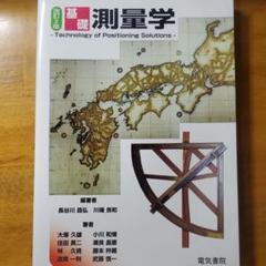 """Thumbnail of """"基礎測量学"""""""