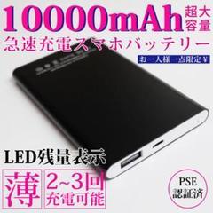 "Thumbnail of ""10000mAhスマホモバイルバッテリー 軽量 薄型 ブラック"""