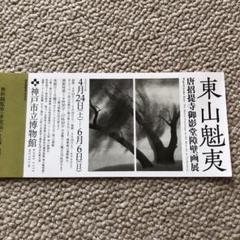 "Thumbnail of ""東山魁夷展 チケット"""