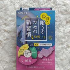 """Thumbnail of """"ATSUGI 快眠ing レッグウォーマー"""""""