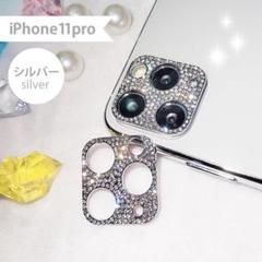 """Thumbnail of """"カメラ保護フィルム レンズカバーiPhone11 Pro シルバー"""""""