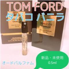 """Thumbnail of """"トムフォード タバコバニラ 各0.5ml 香水 パルファム"""""""