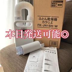 "Thumbnail of ""アイリスオーヤマ 布団乾燥機 カラリエ FK-JN1SH  説明書付き"""