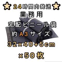 """Thumbnail of """"宅配ビニール袋 A3 50枚 宅配袋 郵送袋 梱包 配送用"""""""
