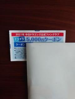 "Thumbnail of ""中日ドラゴンズ ドラチケ5000円クーポン"""