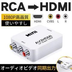 "Thumbnail of ""RCA AV to HDMI コンバーター 変換アダプタ USB給電 ホワイト"""