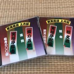 "Thumbnail of ""上方落語CD 2枚セット"""