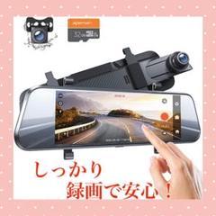 """Thumbnail of """"新品未使用品 ドライブレコーダー ミラー型 前後カメラ 340度大広角レンズ"""""""