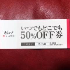 "Thumbnail of ""かっぱ寿司50%OFF券"""